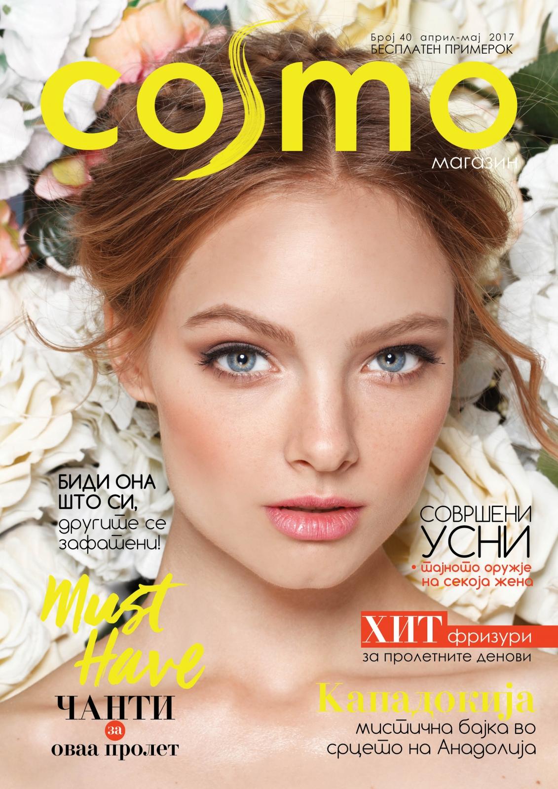Супер интересни содржини во новиот број на Cosmo магазинот