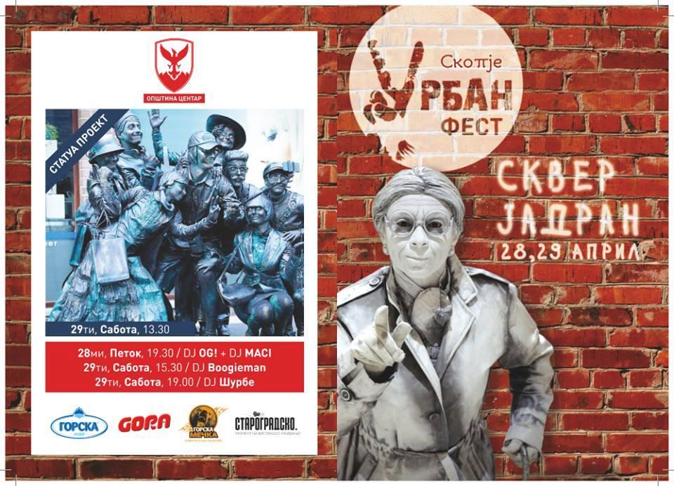 Урбан Фест    фестивал на живи статуи за прв пат во Македонија