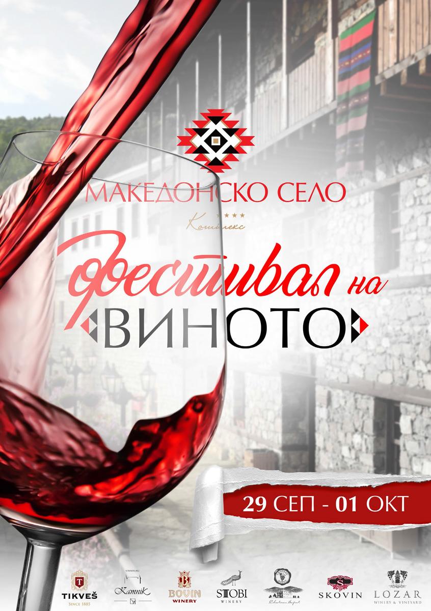 Фестивал на виното во Македонско село