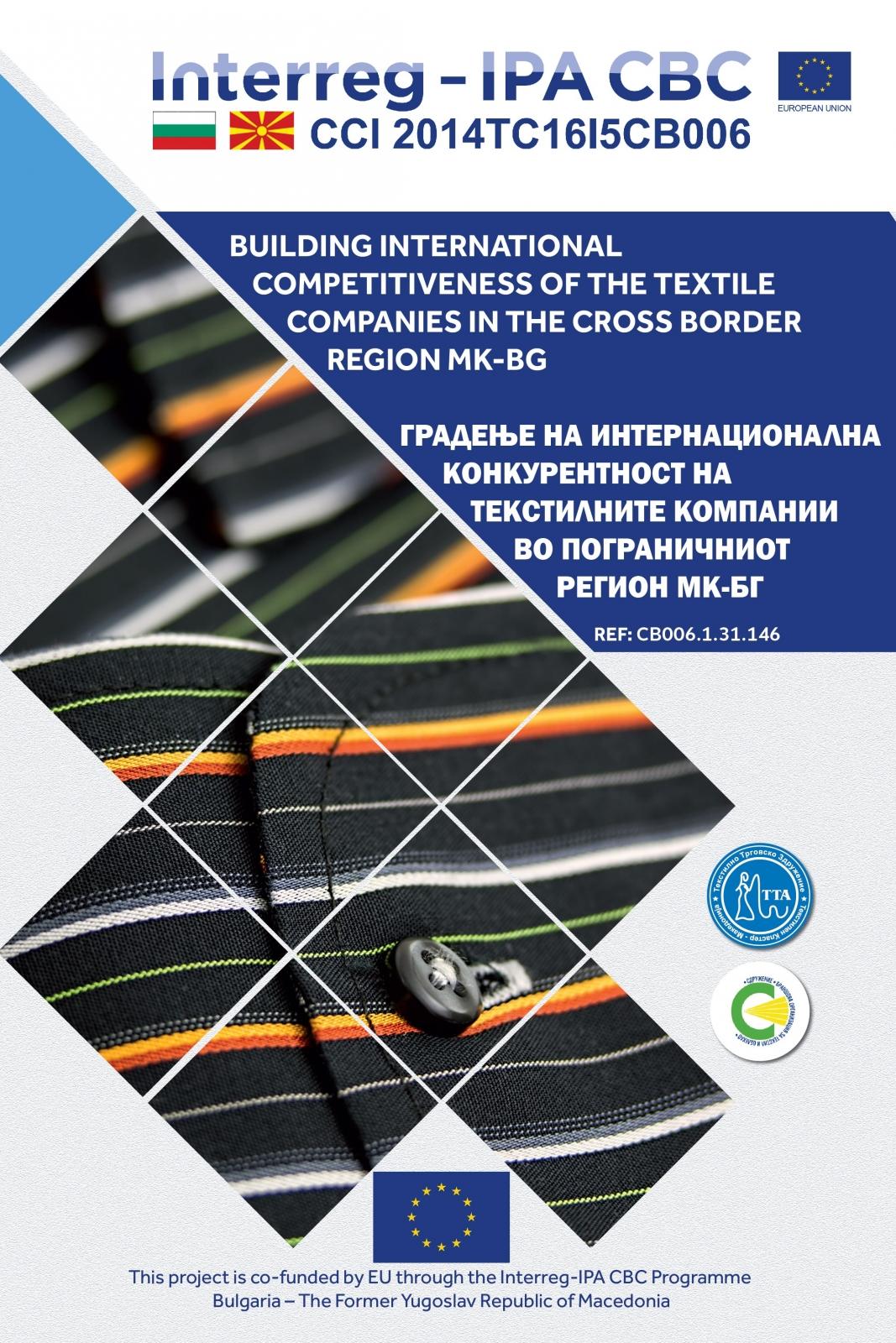Резиме на проектот  Градење на интернационална конкурентност на текстилните компании во пограничниот регион Мк Бг