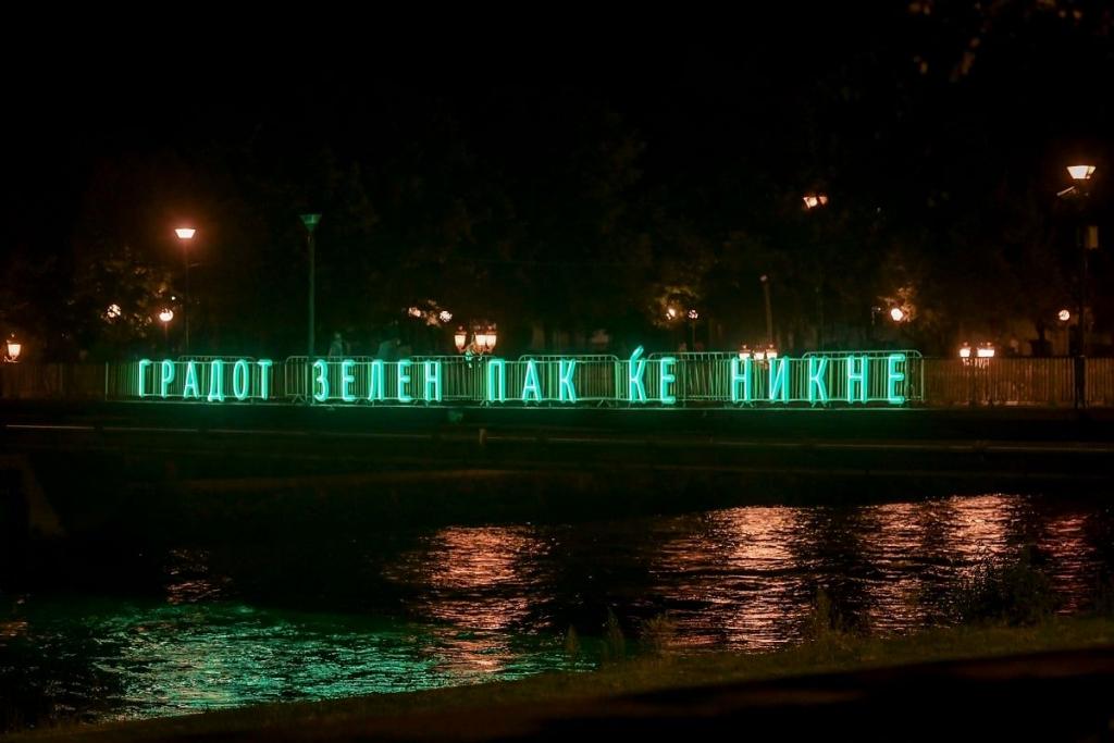 фото: facebook.com/SkLAD2019