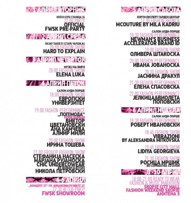 Програма на деветтото издание на Моден викенд Скопје