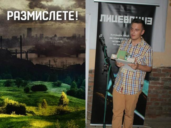 """второнаградениот Петар Видоевски со фотографијата """"Вдиши длабоко"""""""