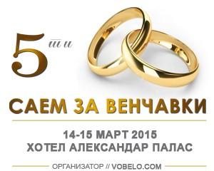 Познати дами ќе носат венчаници на петтиот Саем за венчавки