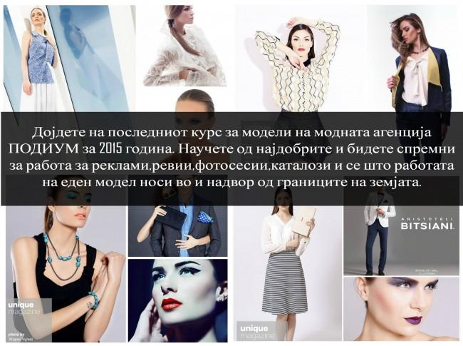 Модна агенција Подиум