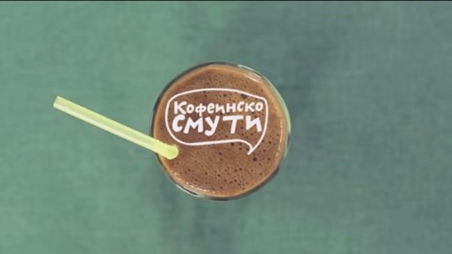 27.6- kofeinsko smuti